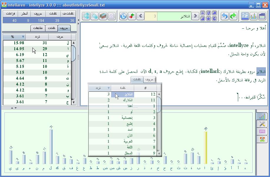 Intellyze: Arabic text frequency analyzer software guide